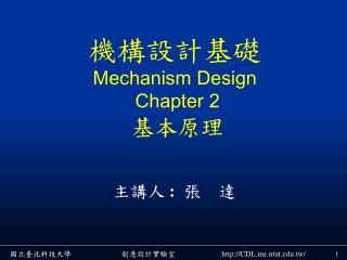 機構設計基礎 Mechanism Design   Chapter 2 基本原理