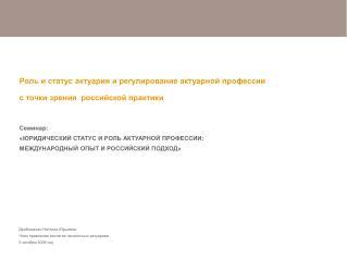 Дробященко Наталья Юрьевна  Член правления коллегии пенсионных актуариев 5  октября 2006 год