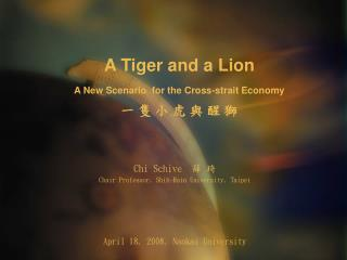 A Tiger and a Lion A New Scenario  for the Cross-strait Economy 一 隻 小 虎 與 醒 獅