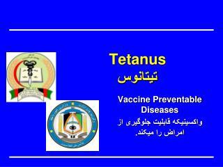 Tetanus تیتانوس