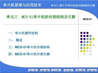 单元三   MCS-51 单片机的内部结构及引脚