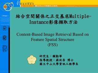 結合空間關係之正交基底 Multiple-Instance 影像擷取方法