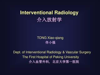 Interventional Radiology 介入放射学 TONG Xiao-qiang 佟小强