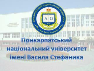 Державний вищий навчальний заклад