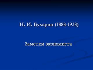 Н .  И . Бухарин (1888-1938)