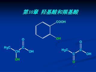 第10章  羟基酸和羰基酸