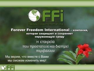 Forever Freedom  International – компания,  которая защищает и сохраняет  окружающую среду