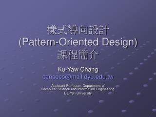 樣式導向設計 (Pattern-Oriented Design) 課程簡介