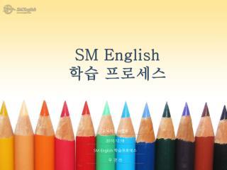 SM English 학습 프로세스