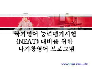 net program.co.kr