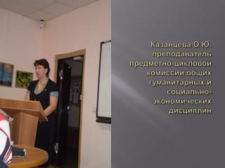Влияние интернета на современный русский язык. Особенности интернет языка.
