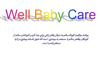 Well Baby Care