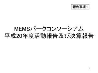 MEMS パークコンソーシアム 平成 20 年度活動報告及び決算報告