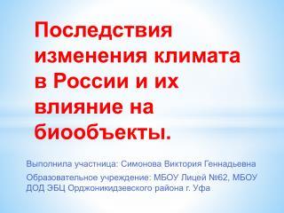 Последствия изменения климата в России и их влияние на биообъекты.