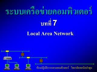 ระบบเครือข่ายคอมพิวเตอร์ บทที่ 7   Local Area Network