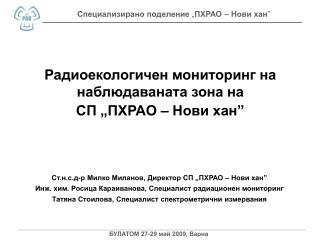 """Радиоекологичен мониторинг на наблюдаваната зона на СП  """" ПХРАО – Нови хан """""""