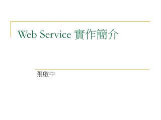 Web Service  ????