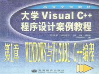 大学Visual C++案例教程