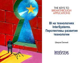 BI на технологиях InterSystems. Перспективы  развития технологии