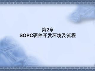 第 2 章    SOPC 硬件开发环境及流程