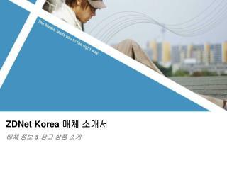 ZDNet Korea  매체 소개서