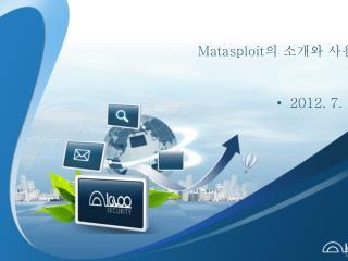 Matasploit 의 소개와 사용법