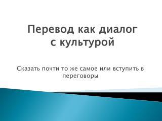 Перевод как диалог с культурой