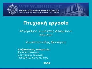 Πτυχιακή εργασία Αλγόριθμος Συμπίεσης Δεδομένων Nek - Kon Κωνσταντινίδης Νεκτάριος