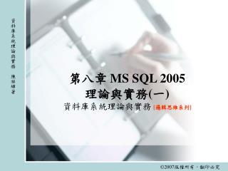 第八章  MS SQL 2005 理論與實務 ( 一 ) 資料庫系統理論與實務 [ 邏輯思維系列 ]
