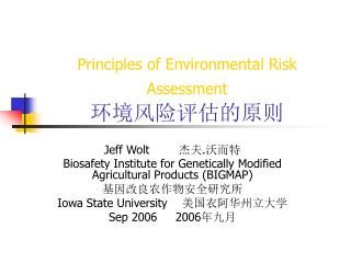 Principles of Environmental Risk Assessment 环境风险评估的原则