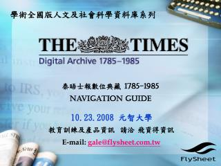 泰晤士報數位典藏 1785-1985 Navigation Guide