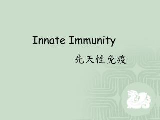 Innate Immunity 先天性免疫