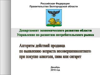 Департамент экономического развития области Управление по развитию потребительского рынка