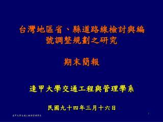 台灣地區省、縣道路線檢討與編號調整規劃之研究 期末簡報