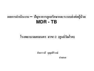ผลการดำเนินงาน – ปัญหาการดูแลรักษาและระบบส่งต่อผู้ป่วย  MDR - TB