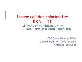 Linear collider calorimeter  R&D -- II ストリップファイバー電磁カロリメータ        応答一様性、位置分解能、角度分解能