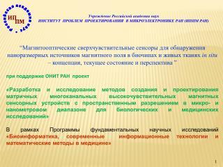 Учреждение Российской академии наук