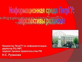 Информационная среда ПетрГУ: перспективы развития