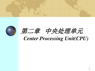 第二章 中央处理单元 Center Processing Unit(CPU)