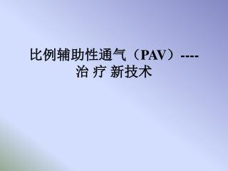 ???????? PAV ? ---- ? ? ???