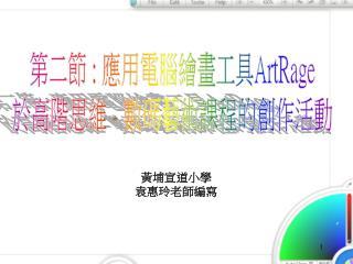 第二節  :  應用電腦繪畫工具 ArtRage 於高階思維  -  數碼藝術課程的創作活動