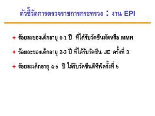 ตัวชี้วัดการตรวจราชการกระทรวง  :  งาน  EPI