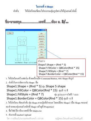ใบงานที่ 4  Shape  คำสั่ง ให้นักเรียนเขียนโปรแกรมสุ่มรูปทรงให้หุ่นยนต์ ดังนี้