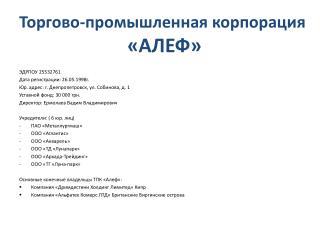 Торгово-промышленная корпорация «АЛЕФ»