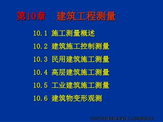 第10章   建筑工程测量