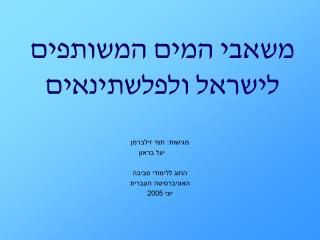 משאבי המים המשותפים לישראל ולפלשתינאים