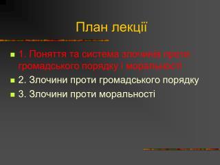 План лекції