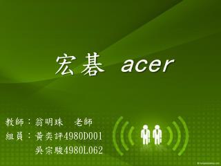 宏碁 acer