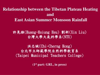 Relationship between the Tibetan Plateau Heating  and  East Asian Summer Monsoon Rainfall