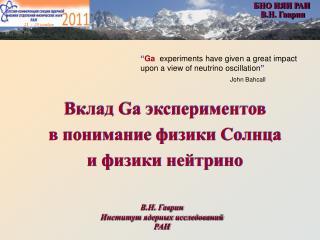 БНО ИЯИ РАН  В.Н. Гаврин